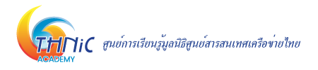 ศูนย์การเรียนรู้มูลนิธิศูนย์สารสนเทศเครือข่ายไทย