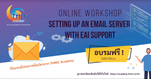 Setting up an Email Server with EAI Support (Workshop)