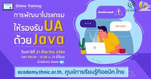 Online Training: การพัฒนาโปรแกรมให้รองรับ UA ด้วย Java