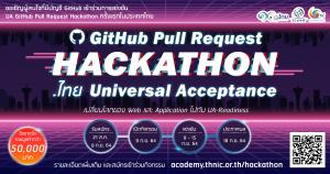 GitHub Pull Request Hackathon<br> .ไทย Universal Acceptance